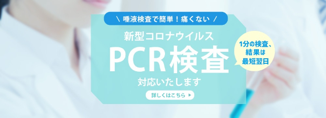 PCR检测 核酸检测