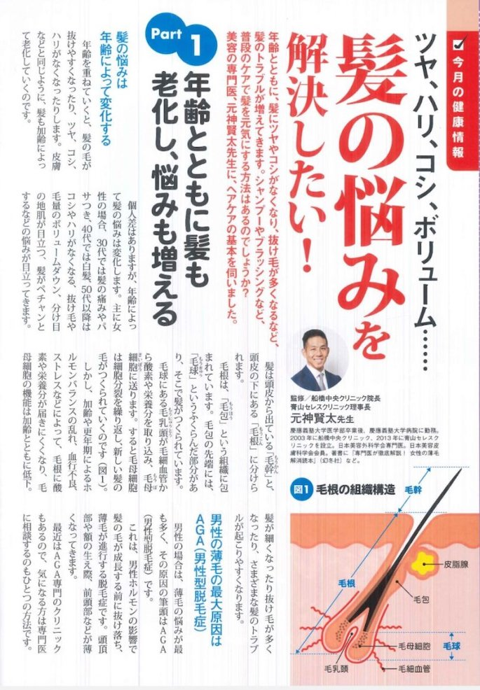 东京整容医院 女性脱发治疗