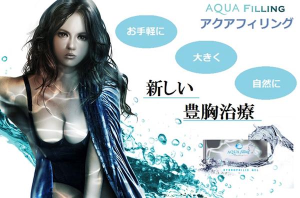 aquafilling_top
