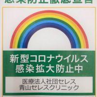 东京都防止新型冠状病毒感染的事业所
