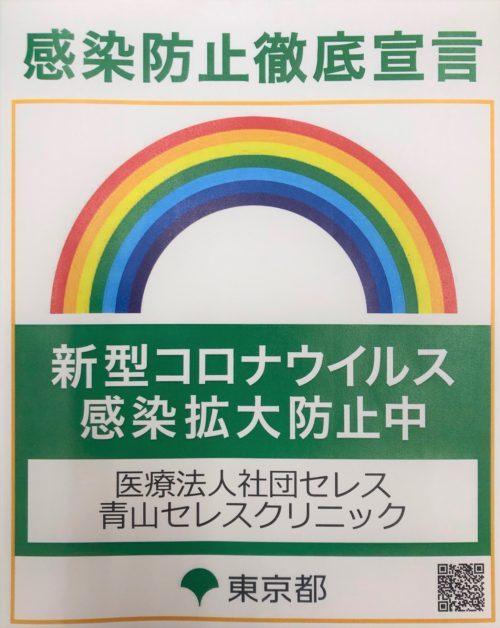 东京都防止感染彻底宣言事业所