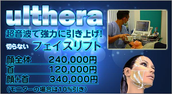ulthera_page_01