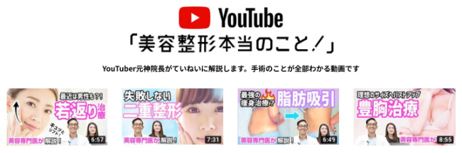 东京整形美容 youtube