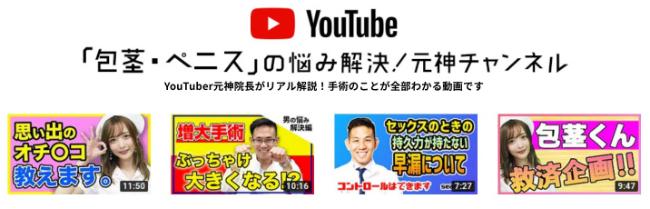 日本包茎治疗 Youtube